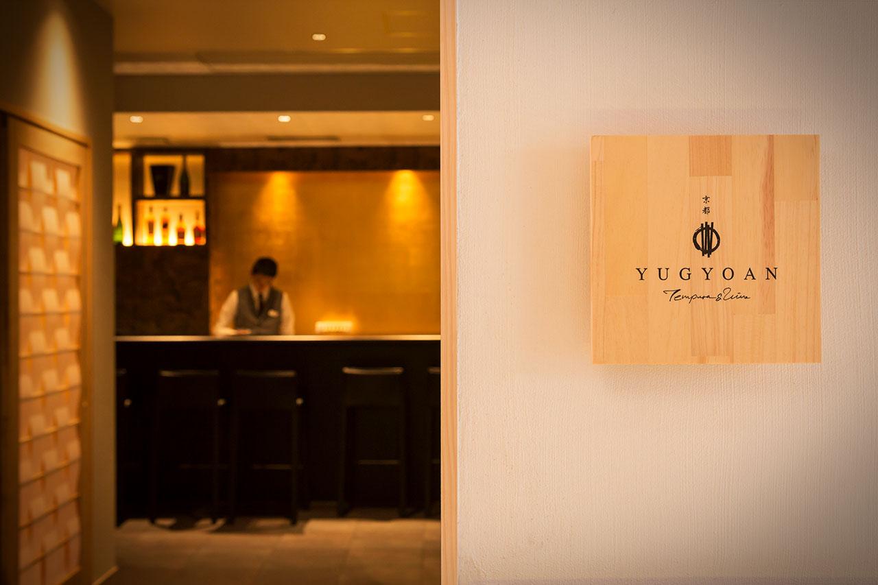 京都 YUGYOAN Tempura&Wine